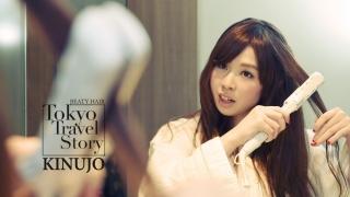 樂天第一名的日本燙髮夾「絹女(KINUJO) 」