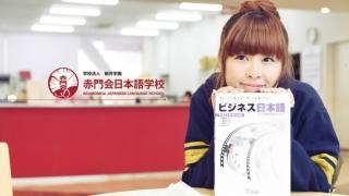 夢想在日本工作