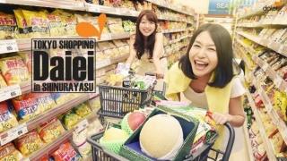 好逛好買的日本大型超市「ダイエー(Daiei)」