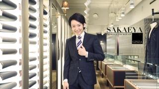 도쿄 맞춤수트의 명가 GINZA SAKAEYA