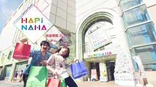 Shop till You Drop @ HAPiNAHA on Kokusai International Street!