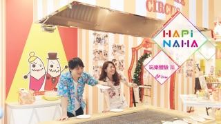 HAPiNAHA - 沖繩玩樂體驗篇