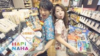 超實用的沖繩國際通HAPiNAHA購物清單推薦!
