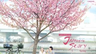 เดทในฤดูใบไม้ผลิ! การเดินทางในญี่ปุ่นเพื่อชมดอกซากุระ! กับ CANMAKE♥