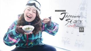 永谷園茶泡飯之旅 --新潟地區限定口味篇