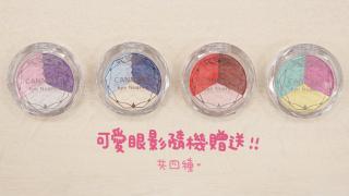 即日起至2016/9/30為止 上傳照片送日本人氣美妝CANMAKE