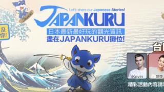 [活動預告] JAPANKURU即將重裝登上2016台北國際旅展!!