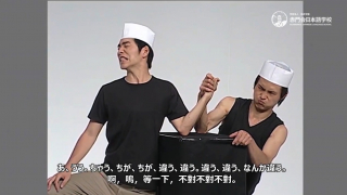 看搞笑短劇學日語 JARUJARU日語教室③