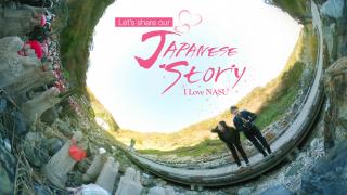 연인들을 위한 일본온천여행!