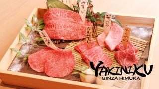 「尾崎牛燒肉 銀座HIMUKA」@東急廣場銀座(TOKYU PLAZA GINZA)