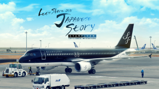 Tokyo⇔Kyushu by STARFLYER 2