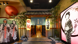 TOP THINGS TO DO ★ Kyoto-themed Izakaya Ikedaya (池田屋) Hananomai