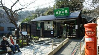 GOKURAKU-JI (極楽寺) | Apportez le Bonheur dans votre Foyer!