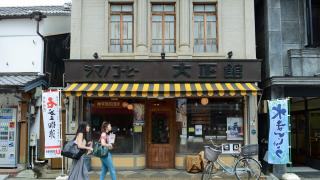懷舊咖啡店大正館