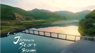 Nhật Bản, đường đi đến Shikoku (Ehime, Kagawa, Kochi, Tokushima)