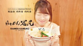 깔끔한 닭고기스프의 도쿄 에비스 라멘 맛집 - 가무로(KAMURO)