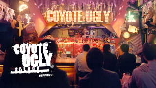 Bar! Drink! Dance! COYOTE UGLY SALOON ROPPONGI