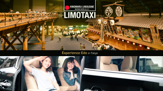 Travel Back to the Edo Era with HINOMARU LIMOTAXI