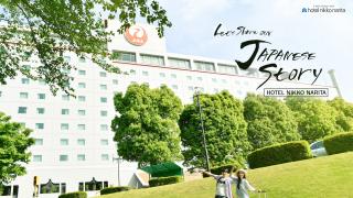 Recommended Hotel near Narita Airport, Hotel Nikko Narita in Chiba.