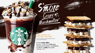 [일본먹거리]일본스타벅스 신메뉴 스모어(s'more)프라푸치노