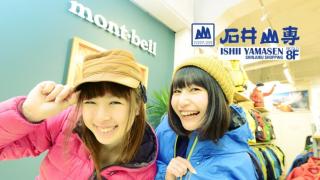 新宿購物推薦★登山用品專賣店東京新宿BICQLO石井山專