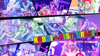 新宿觀光推薦★享譽世界的機器人餐廳