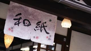 日本文化体验推荐★水上著名店体验村匠の里