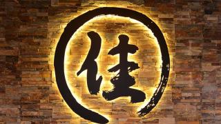 日本溫泉旅館推薦★ 草津溫泉旅館 佳乃屋 YOSHINOYA
