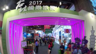 荣誉而归  !2017台北国际旅展 全程回顾