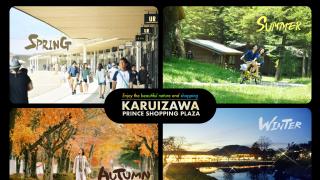 '쇼핑과 여행' 일.거.양.득!! 일본 최고의 휴양지로 꼽히는 가루이자와 공략법