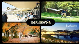 Shopping and Traveling! Karuizawa Prince Shopping Plaza & Kusatsu Onsen