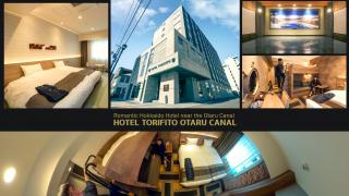 北海道小樽新饭店推荐 HOTEL TORIFITO OTARU CANAL 到哪儿都方便