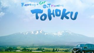 心靈也要旅行!日產租車開啟你的日本東北自駕療癒之旅