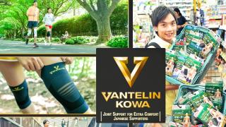別在日本藥妝店亂買了 交給興和萬特力(VANTELIN)肢體護具幫你守護關節吧!