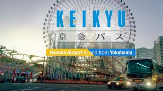東京機場交通必知!京急巴士從羽田機場直達橫濱只要30分?!