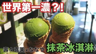 世界第一濃!大人的抹茶冰淇淋