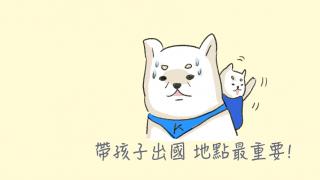【kuruki專欄】東京最適合遛小孩的地方!