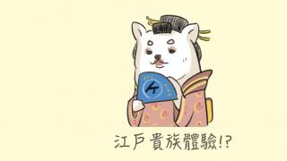 【KURUKI專欄】 江戶貴族的水上饗宴