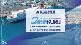 2018台北旅展 投完票之後去找JAPANKURU抽個機票+船票!