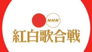 일본의 가요대전? NHK 연말 음악방송 2018 홍백가합전!