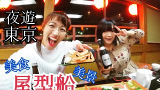 夜遊東京新玩法!搭上傳統屋型船✨享受豪華美景跟美食囉