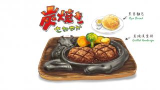 藝人也愛不釋口!靜岡縣民大推的地方美食炭燒漢堡排