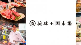 前進琉球王國市場!沖繩國際通最新必去美食地