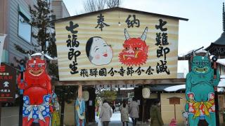 일본의 전통문화 - 2월 3일 계절의 경계선