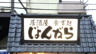 [일본 사람들만 아는 곳] 영업부장의 추천 술집 - 일본 현지인의 단골 술집