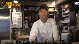 생활의 달인 '일본 튀김덮밥의 달인' 도테노이세야(土手の伊勢屋) 가는 법