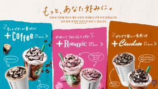 일본 스타벅스, 발렌타인 신메뉴 '발렌타인 카스 마니아(バレンタイン·カスマニア)'