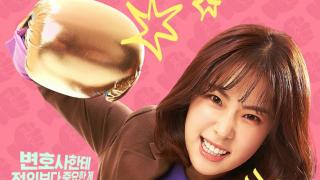 일드 리갈하이 리메이크 되다! 스카이캐슬 이은 JTBC 코믹 법정드라마로 재탄생