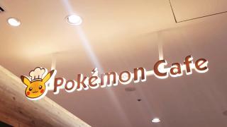 포켓몬을 만날 수 있는 도쿄 공식 포켓몬카페(Pokémon Café)!