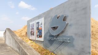 【宮城氣仙沼】從「物品」看311震災:氣仙沼谷灣方舟美術館